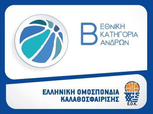 Διαιτητές-Κομισάριοι Β' Εθνικής Ανδρών (6-7/1, 12η αγωνιστική)