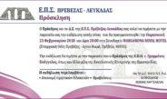 Πρόσκληση σε κοπή πίτας Ε.Π.Σ. Πρέβεζας-Λευκάδας (23/2/2018)