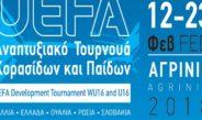 Διεθνές τουρνουά με καινοτομίες στο Αγρίνιο