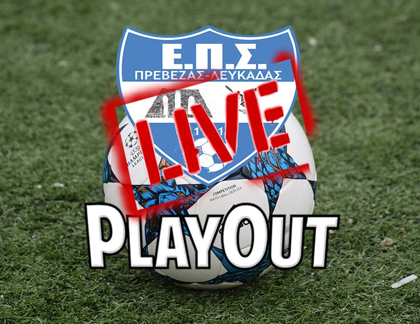 Live score η 4η αγωνιστική των Play Out Α ΕΠΣ Π-Λ (08/05/19)
